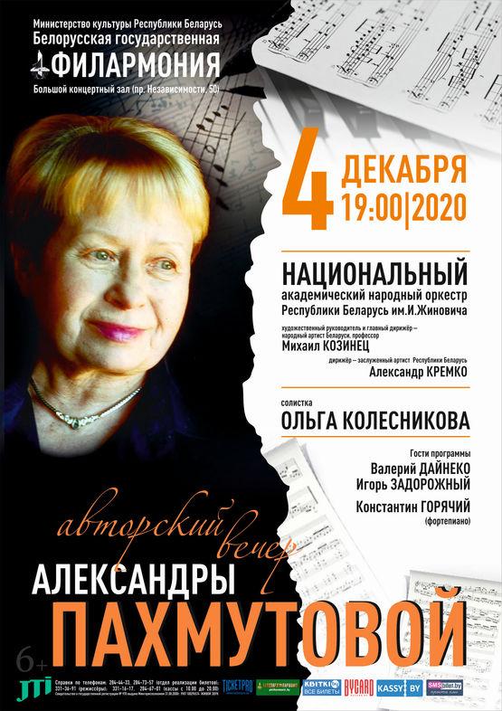 Авторский вечер композитора Александры Пахмутовой