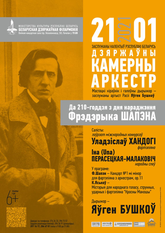 To the 210th anniversary of the birth of F.Chopin: The State Chamber Orchestra of the Republic of Belarus