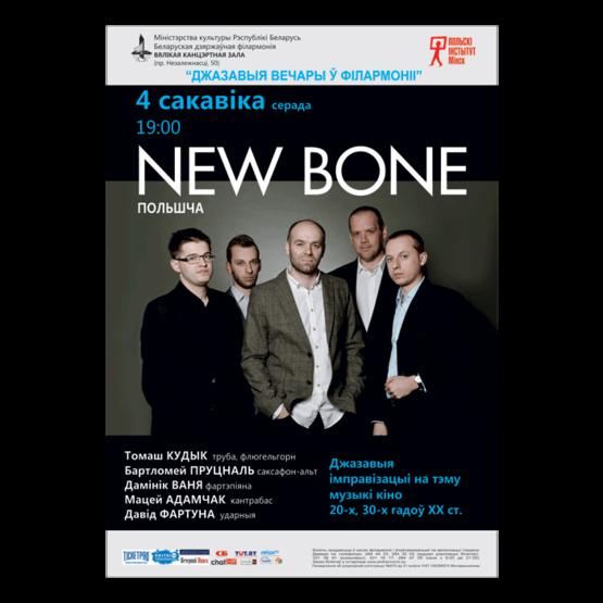 Джазовые вечера в филармонии: NEW BONE (Польшча)