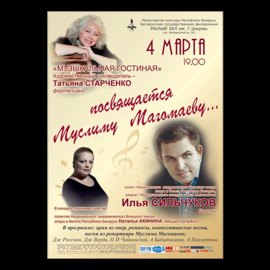 """Музыкальная гостиная"""