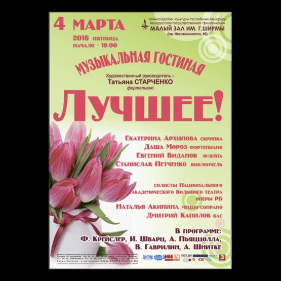 """""""Музыкальная гостиная"""". Лучшее!"""