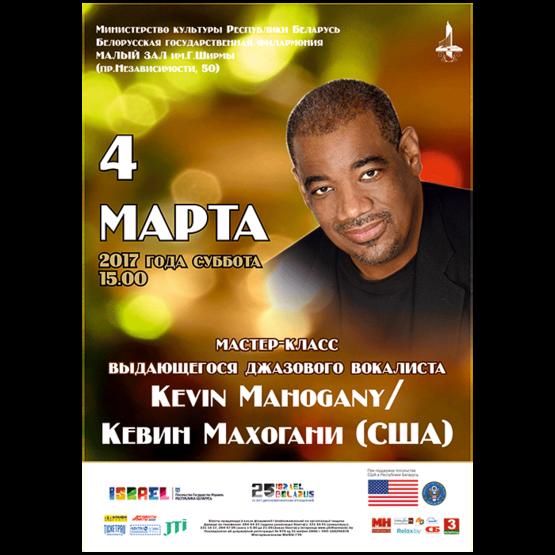 Kevin Mahogany/ Кевин Махогани (США): МАСТЕР-КЛАСС выдающегося джазового вокалиста