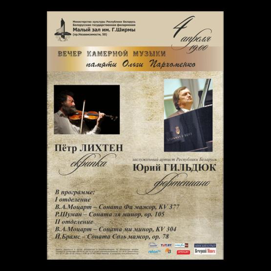 Вечер камерной музыки памяти Ольги Пархоменко