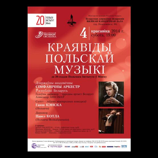 Цикл концертов «Минская весна - 2014»:  к 20-летию Польского Института