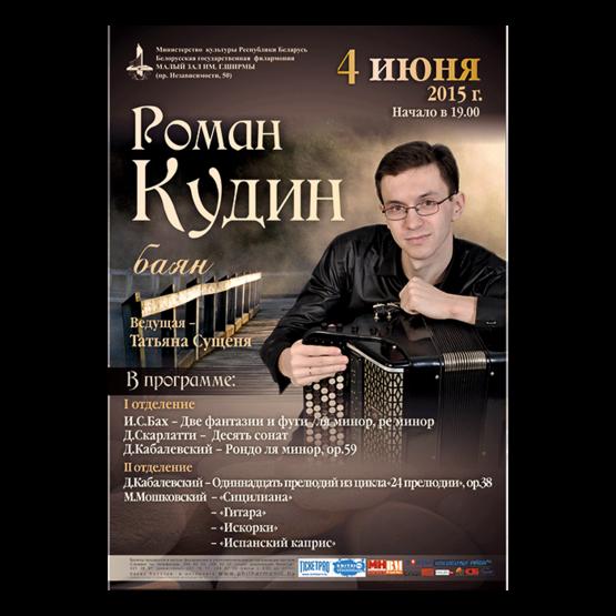 Вечер камерной музыки: Роман Кудин (баян)