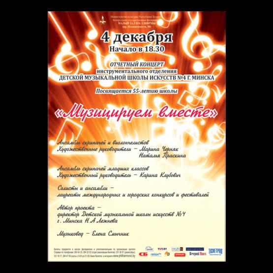 Концерт учащихся инструментального отделения Детской музыкальной школы искусств № 4 г.Минска