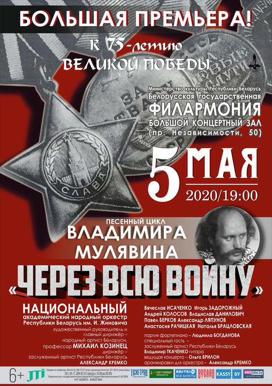 Песенный цикл Владимира Мулявина «Через всю войну»