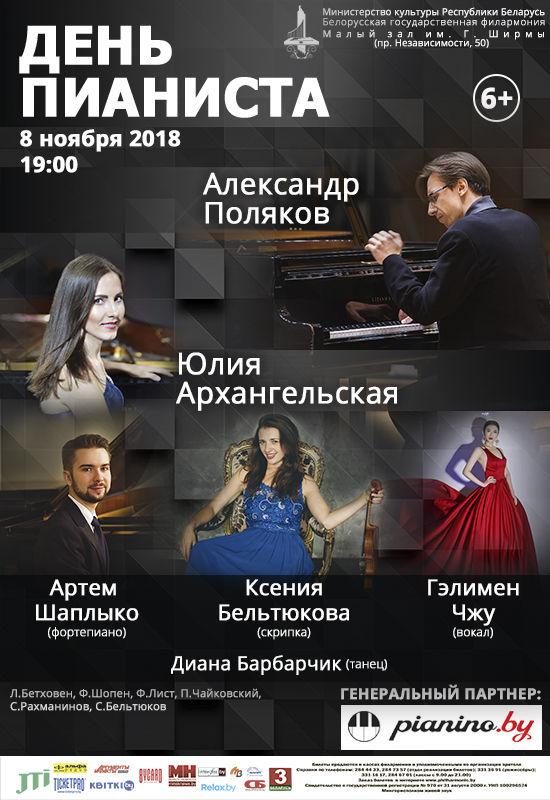 """""""День пианиста"""""""