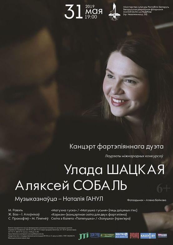 Фартэпіянны дуэт Улада Шацкая - Аляксей Собаль