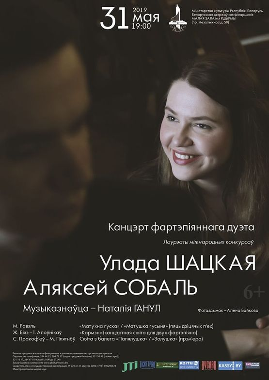 Piano Duet Vlada Shatskaya - Alexey Sobol