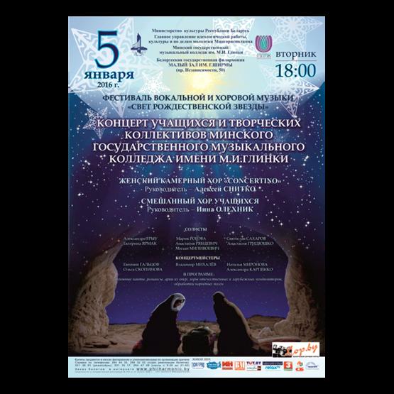 Концерт учащихся и творческих коллективов Минского государственного музыкального колледжа