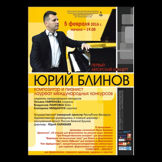 Юрий Блинов: первый авторский концерт