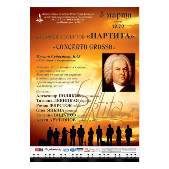 «Concerto Grosso»: концерт камерной музыки