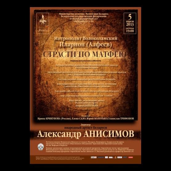"""Митрополит Иларион (Алфеев) - """"Страсти по Матфею"""""""