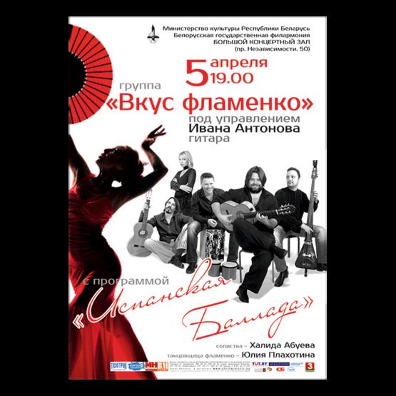 """Группа """"Вкус Фламенко"""" с программой """"Испанская Баллада"""""""