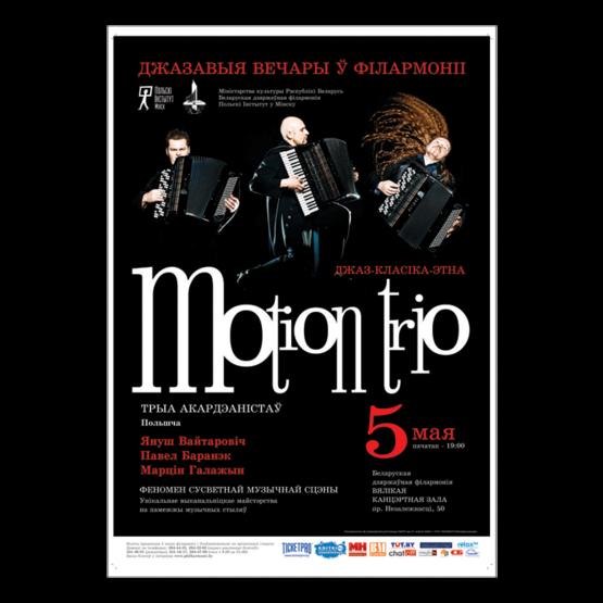 """""""Джазовые вечера в филармонии"""": «Motion Trio» (Польша)"""