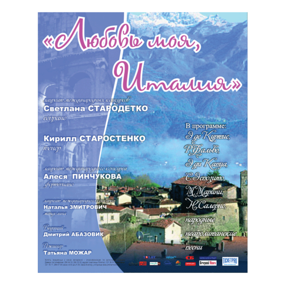 «Итальянские и неаполитанские песни»