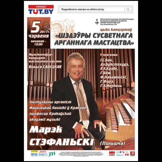 Внимание! Концерт отменён! Шедевры мирового органного искусства