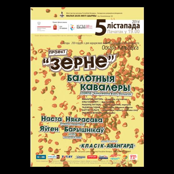 """Белорусско-польские музыкальные встречи: программа """"Зерно ..."""""""