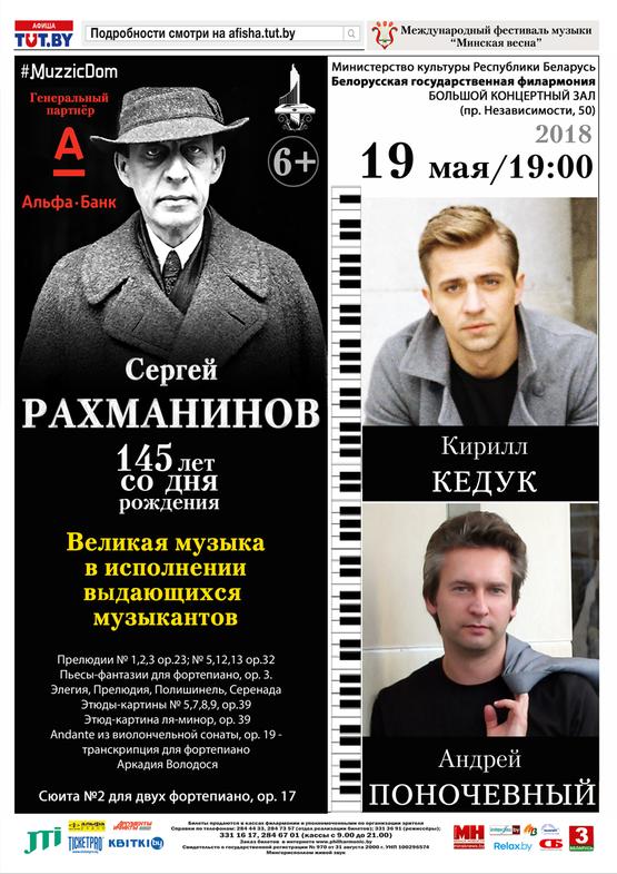 Канцэрт фартэпіяннай музыкі: Андрэй Паначэўны, Кірыл Кедук