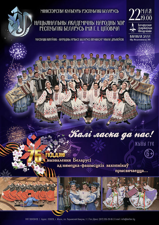 National academic folk chorus of the Republic of Belarus named after Tzitovich