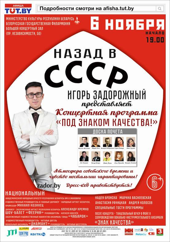 «Назад в СССР» –  «Под знаком качества!»