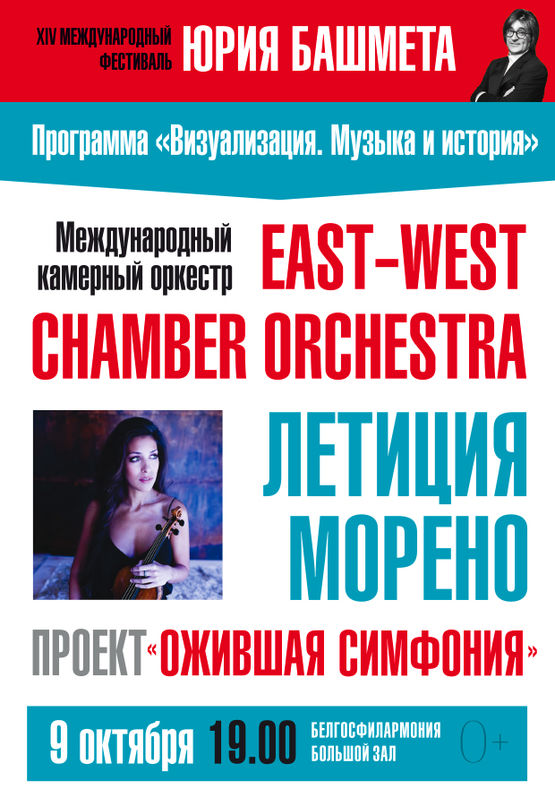 XIV Международный фестиваль Юрия Башмета: East-West Chamber Orchestra (дирижёр – Ростислав Кример), солистка – Летиция Морено (скрипка, Испания)