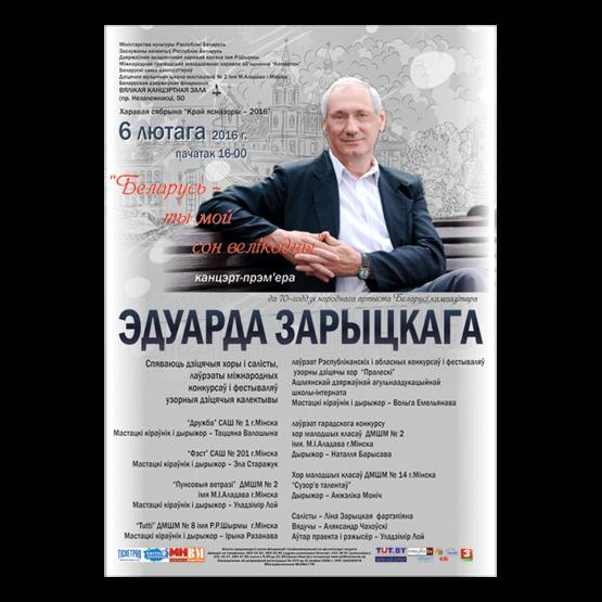 «Беларусь – ты мой сон велікодны»