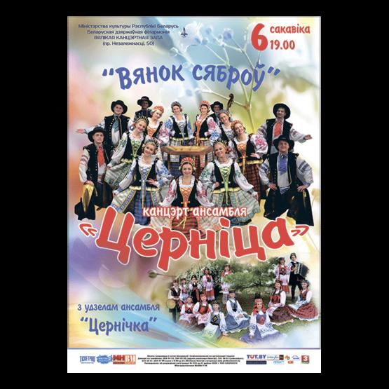 """Ансамбль белорусского песни """"Терница"""""""