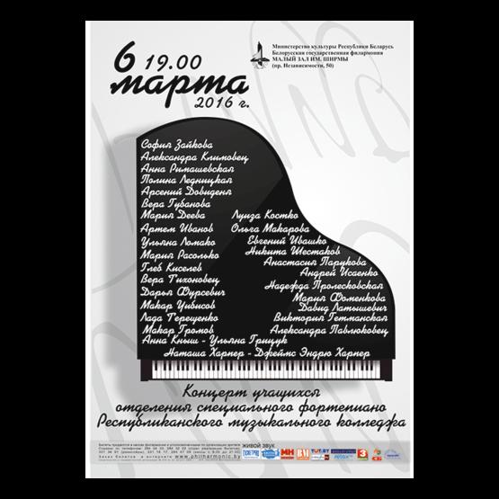 Концерт учащихся фортепианного отделения Республиканского музыкального колледжа