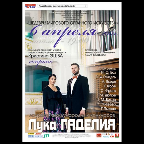 «Шедевры мирового органного искусства»: Лука Гаделия