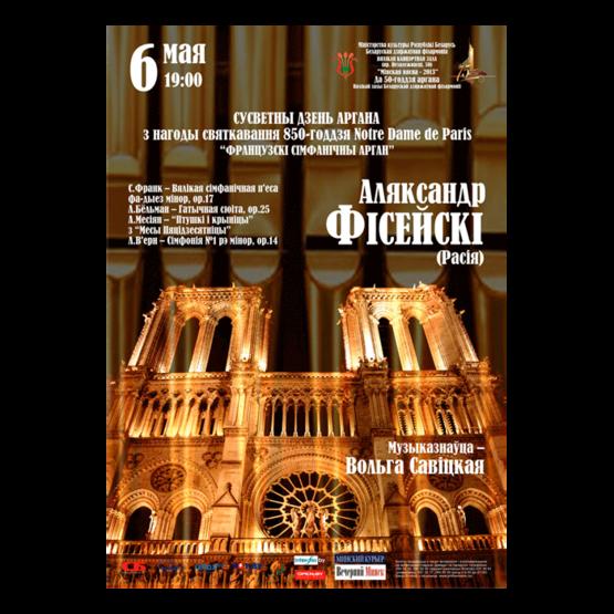 """Всемирный день органа: """"Французский симфонический орган"""""""