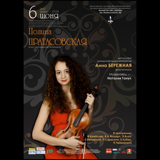 Полина Пратасовская (скрипка)