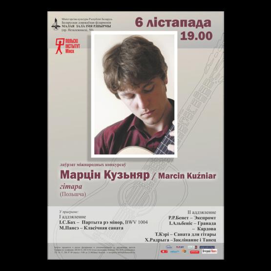 Мартин Кузьняр гитара (Польша)