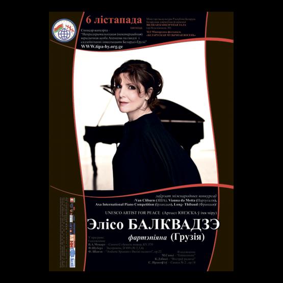 Белорусская музыкальная осень: Элисо Болквадзе (фортепиано, Грузия)