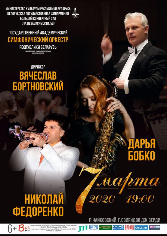 Праздничный концерт: ГАСО РБ, дирижер - Вячеслав Бортновский