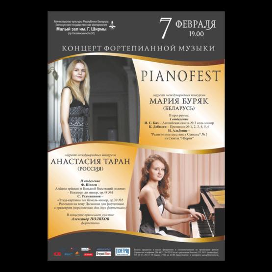 Pianofest: Концерт фортепианной музыки