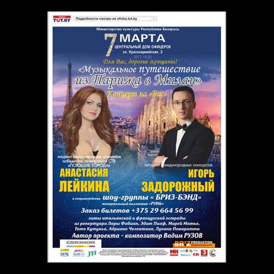Внимание! Концерт отменён! Музыкальное путешествие  из Парижа в Милан