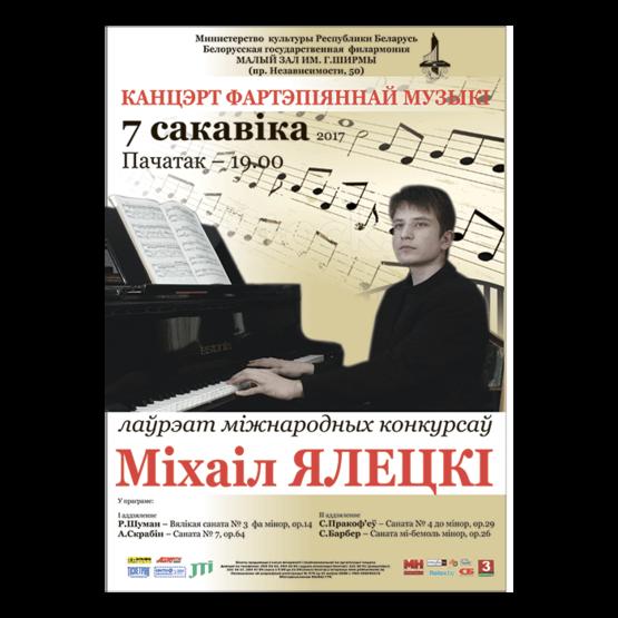Вечер фортепианной музыки: Михаил Елецкий
