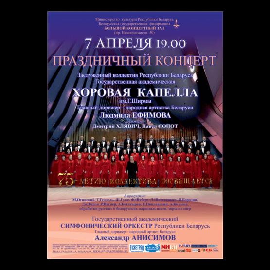 Праздничный концерт. 75-летие КАПЕЛЛЫ им.Г.Ширмы
