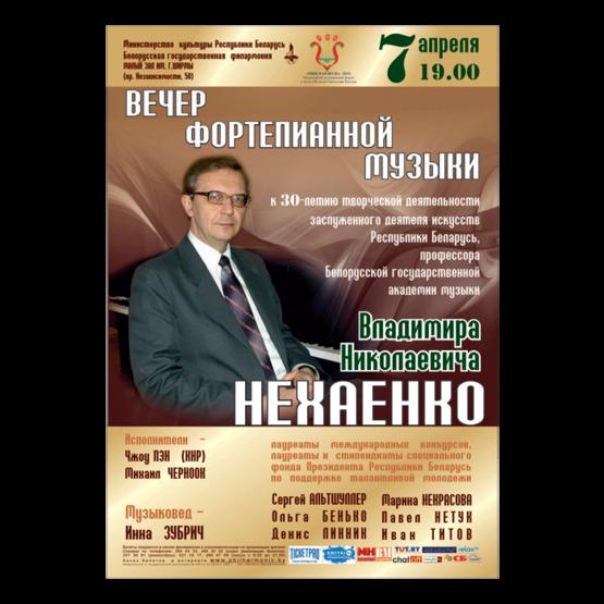«Минская весна - 2015»: Вечер фортепианной музыки