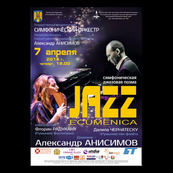 МИРОВАЯ ПРЕМЬЕРА В МИНСКЕ! Джазовая симфония JAZZ ECUMENICA