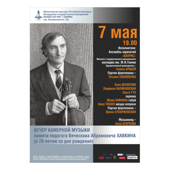 Вечер камерной музыки: памяти Вячеслава Хавкина