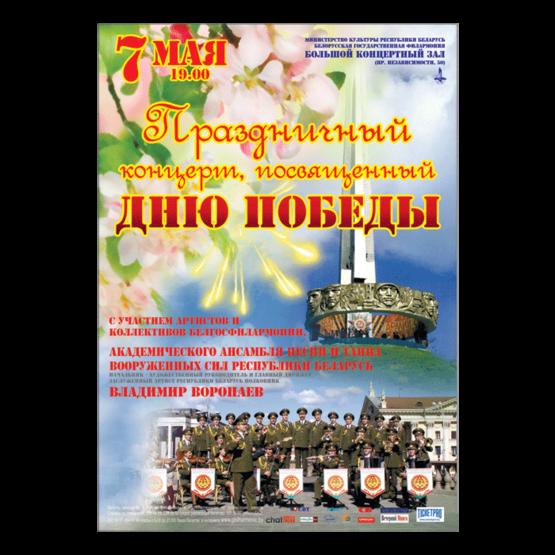 Праздничный концерт, посвящённый Дню Победы