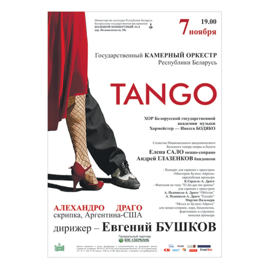 Государственный камерный оркестр Республики Беларусь: TANGO