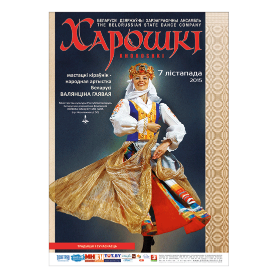 """Белорусская музыкальная осень: """"Традиции и современность"""""""