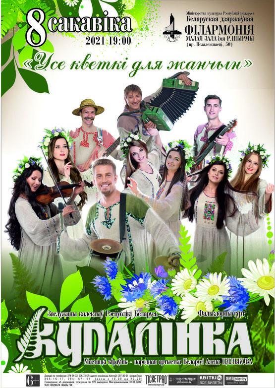 «Все цветы для женщин!»: фольклорная группа «Купалинка»