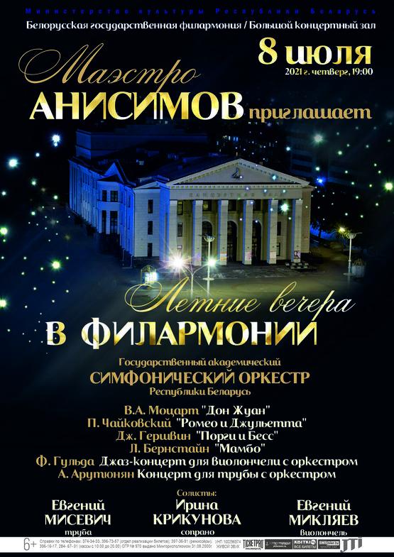 «Летние вечера в филармонии»: Государственный академический симфонический оркестр Республики Беларусь, дирижёр – Александр Анисимов