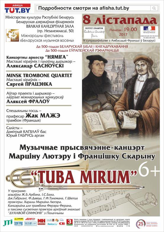 """Музыкальное посвящение-концерт Мартину Лютеру и Франциску Скорине """"Tuba mirum"""""""