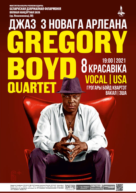 «Джаз из Нового Орлеана»: квартет Грегори Бойда